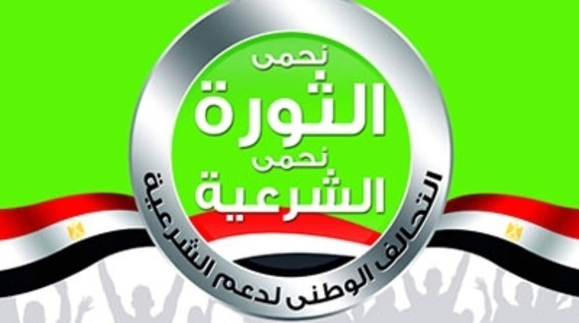 التحالف الوطني لدعم الشرعية