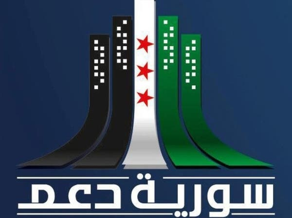"""""""سوريا دعم"""" تطلق أول موسوعة عن اللاجئين السوريين"""