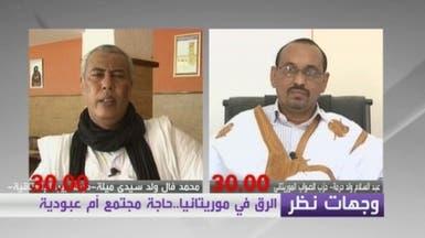 وجهات نظر: الرق في موريتانيا حاجة مجتمع أم عبودية