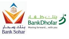 Oman's Bank Sohar says will consider Bank Dhofar merger offer