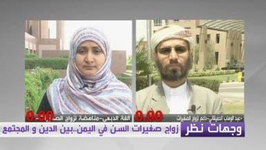 وجهات نظر: زواج صغيرات السن في اليمن بين الدين والمجتمع