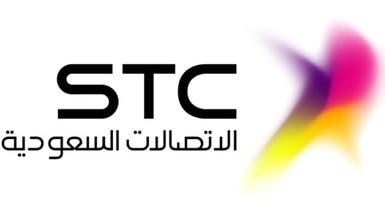 """تراجع أرباح """"STC"""" الفصلية 20% لـ1.95 مليار ريال"""