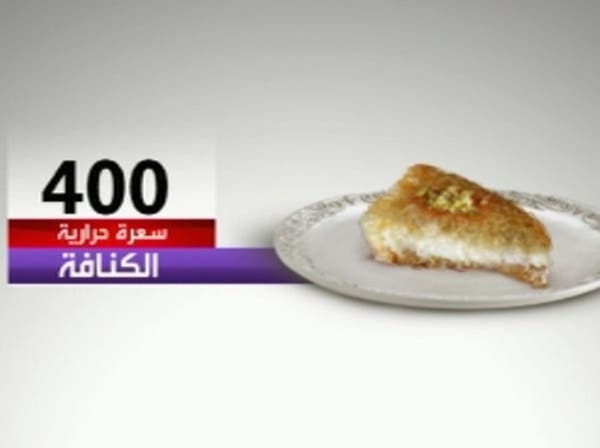 تحذير من الإفراط في زيادة استهلاك الكنافة في رمضان