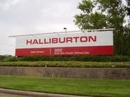 هاليبيرتون مهتمة بالاستثمار في السعودية