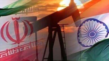 """واردات الهند من النفط الإيراني تنخفض إلى """"الخُمس"""""""