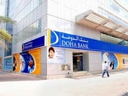 مصدر قانوني: بنك الدوحة ومقيمون في قطر متهمون بدعمهم الإرهاب