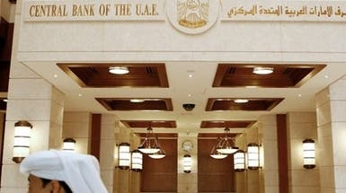 """""""المركزي"""" يدعو البنوك الإماراتية لزيادة وتيرة التوطين"""