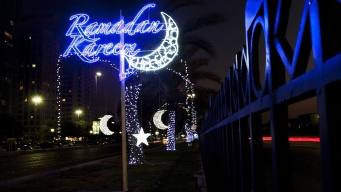 Ramadan/ West