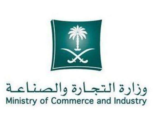 السعودية: 5 مزادات لتصفية مساهمات عقارية متعثرة