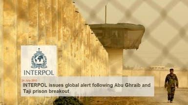 الإنتربول يصدر تحذيرا دولياً بشأن الفارين من سجني بغداد