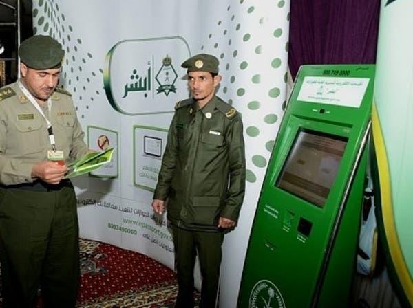 """الجوازات السعودية تشجع استخدام خدمة """"أبشر"""" الإلكترونية"""
