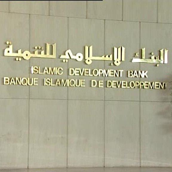 """""""البنك الإسلامي للتنمية"""" يصدر صكوكا بـ1.25 مليار دولار"""