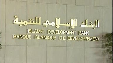 البنك الإسلامي للتنمية بصدد جمع مليار يورو من صكوك خضراء