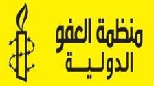 العفو الدولية تطلب محاكمة المسؤولين عن وفاة معارض تونسي
