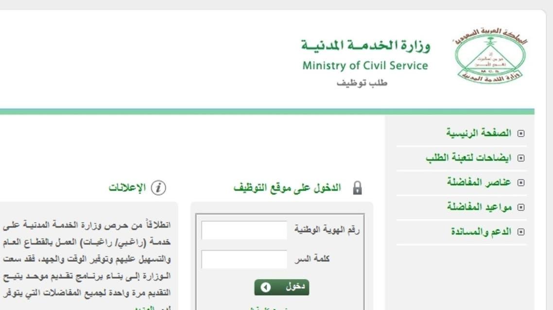 جدارة الخدمة المدنية