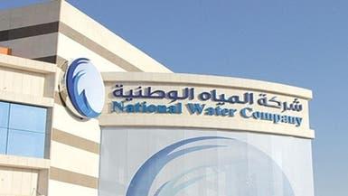 المياه الوطنية السعودية تعلن مشاريع بأكثر من مليار ريال