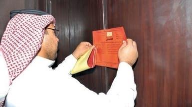 """إغلاق 6 محال مخالفة لـ""""التأنيث"""" في الرياض"""