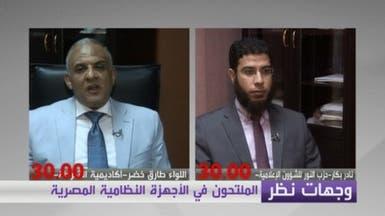 وجهات نظر: الملتحون في الأجهزة النظامية المصرية