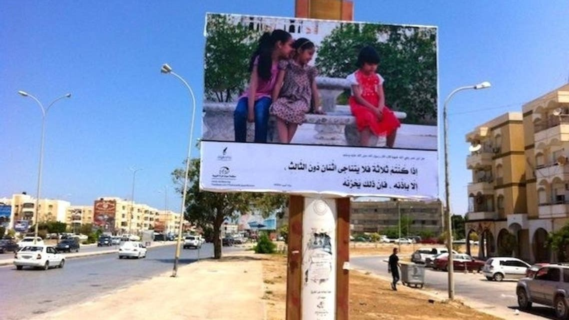 A billboard seeking to raise awareness about domestic violence against women in Libya. (Photo credit: Project Noor, through Your Middle East)