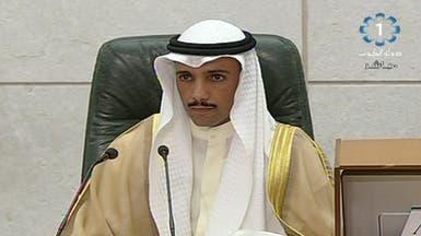 مرزوق الغانم رئيساً للبرلمان الكويتي.. بأغلبية ساحقة