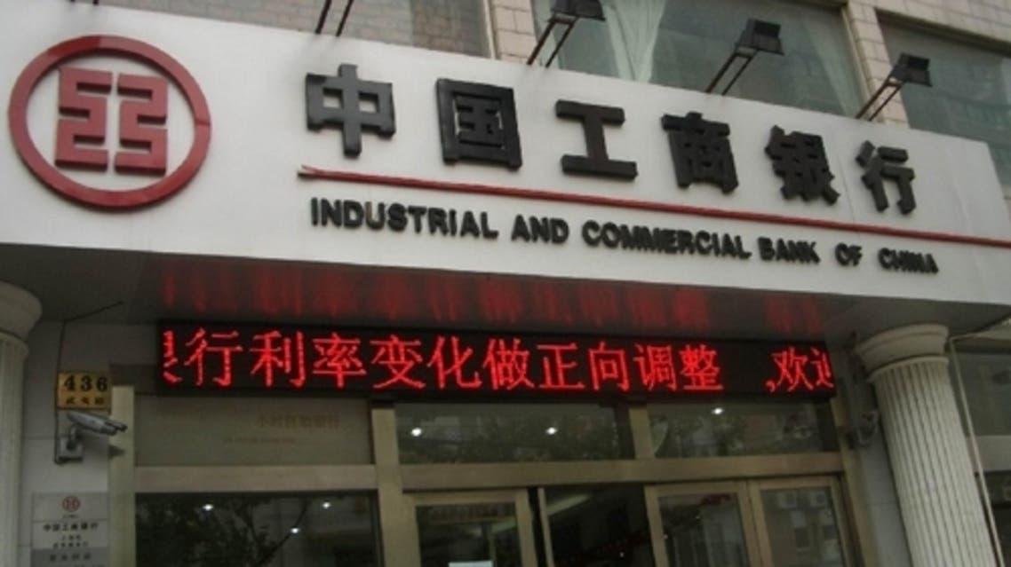 البنك الصناعي والتجاري الصيني في قمة بنوك 2013