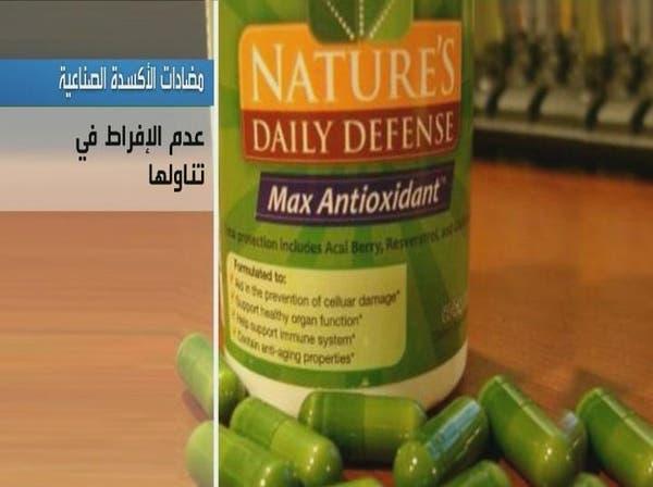 فوائد مضادات الأكسدة حقيقة أم مبالغة ؟
