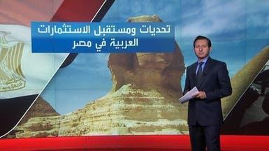 استثمارات سعودية بمصر تواجه تحديات الثورة وتبدل القانون