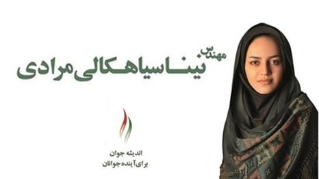 iran sexy website