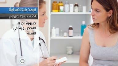 4 فحوص أساسية تبعد عن كل امرأة شبح الأمراض
