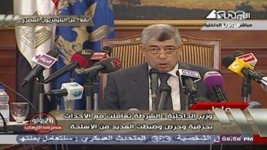 وزير الداخلية المصري: 43 قتيلاً للشرطة منهم 18 ضابطاً