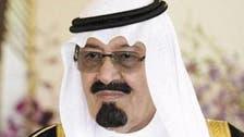 Saudi Arabia announces Sunday as national day