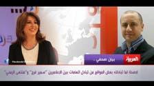 Al Arabiya, BBC Arabic condemn fake host remarks as 'attack on credibility'