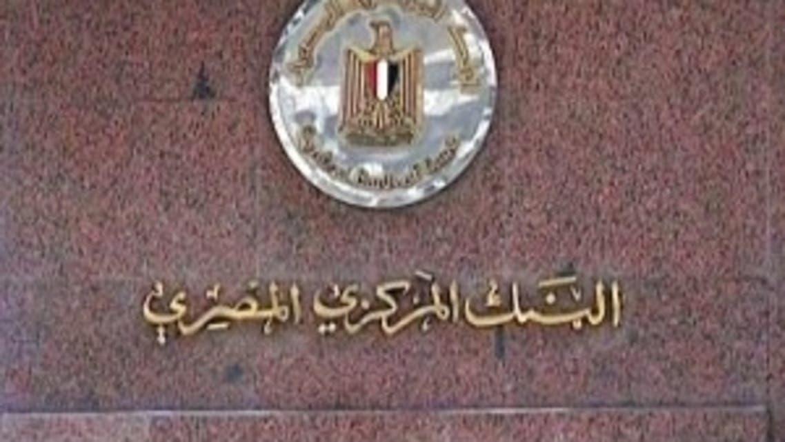 البنك المركزي المصري3
