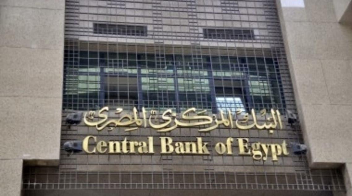 البنك المركزي المصري2
