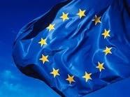 أوروبا: اتحادنا في وضع سيئ ويواجه أياماً صعبة