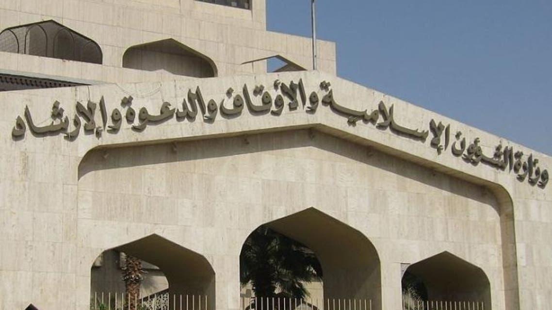 وزارة الشؤون الإسلامية والأوقاف في السعودية