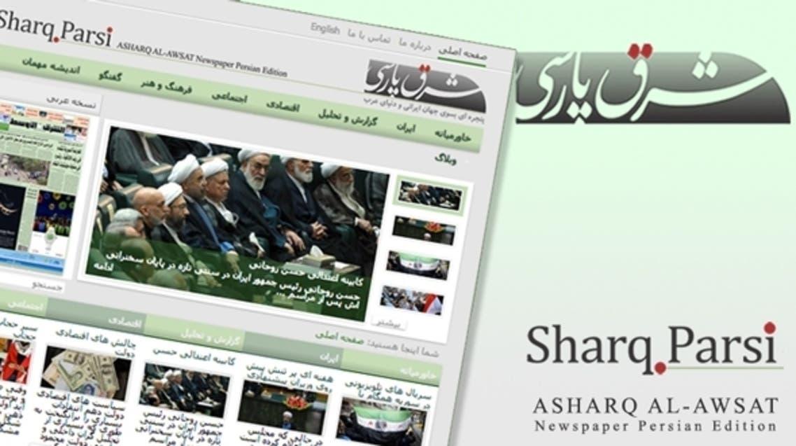 Sharq Parsi (Photo courtesy: Asharq al-Awsat)