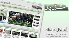 Asharq al-Awsat newspaper launches Persian website
