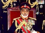 بعد وفاة السلطان قابوس.. من سيحكم سلطنة عُمان؟