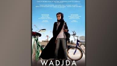 """فيلم """"وجدة"""" السعودي يغزو صالات السينما الأميركية"""