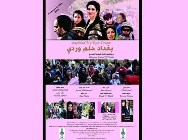 """فيلم """"بغداد حلم وردي"""" متهم بتمجيد مرحلة صدام حسين"""
