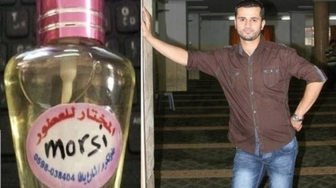 Morsi Perfume