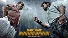 Main Hoon Shahid Afridi: A leap toward revival of Pakistan film industry