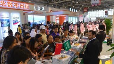 افتتاح معرض بكين الدولي للكتاب.. والسعودية ضيف الشرف