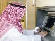 السعودية: تعليق تجميد الحسابات البنكية وتمديد بطاقات الصرف
