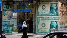 خطة مصرية للسيطرة على أزمة سوق صرف الجنيه