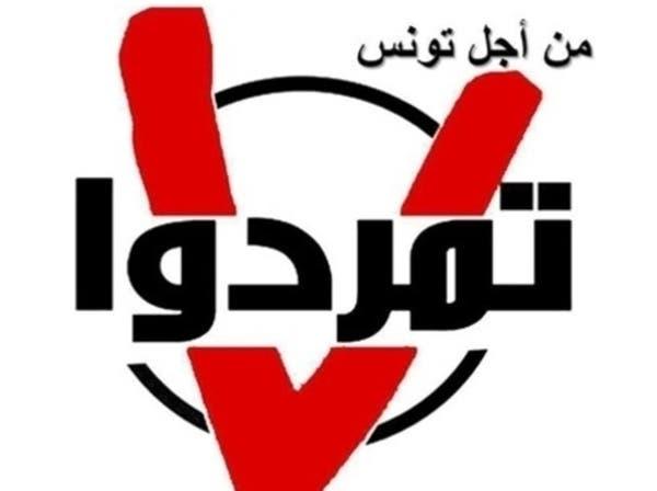 حركة تمرد تونس تعلن انسحابها من جبهة الإنقاذ الوطني