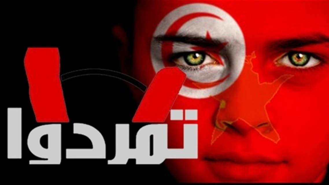 حركة تمرد التونسية