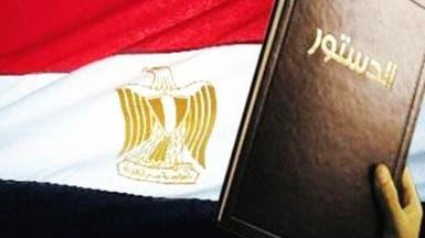 إعلان أسماء لجنة تعديل الدستور المصري يلقى قبولا