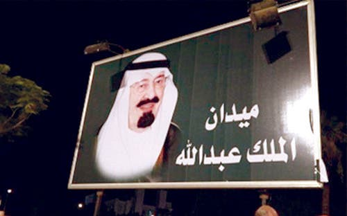 ميدان الملك عبد الله